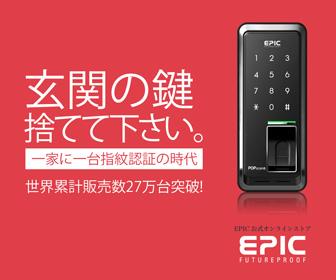 EPIC_電子錠